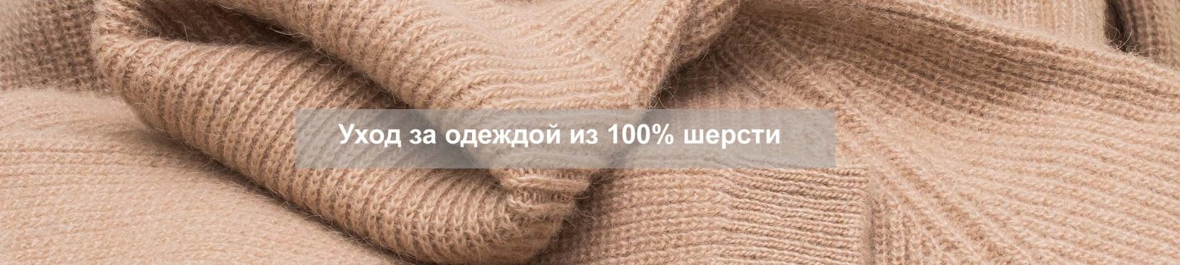 Одежда 100% шерсть
